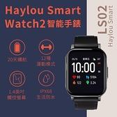 小米有品 Haylou Smart Watch 2 智能手錶 LS02 智慧手錶 solar 運動 睡眠偵測