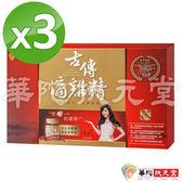 【華陀扶元堂】古傳滴雞精3盒(10瓶/盒)