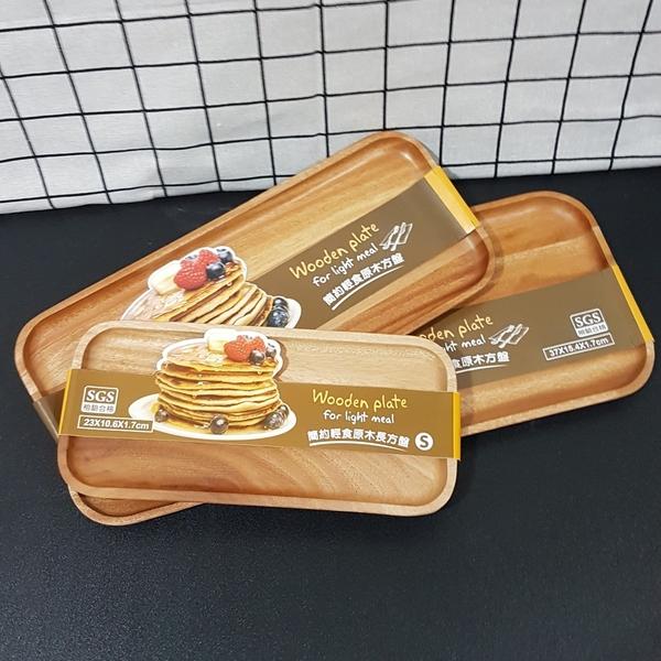 簡約輕食原木長方形托盤 大 木托盤 長方型托盤 木製餐盤 原木餐盤