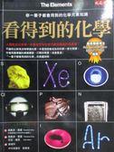 【書寶二手書T2/科學_WEB】看得到的化學_西奧多.葛雷
