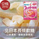 【豆嫂】日本零食 北日本長條軟糖(多口味)