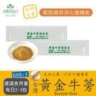 600:1黃金牛蒡精華素(粉末) 3000mg/包 2包 幫助消化