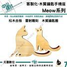 客製化木質鑰匙手機座-Meow