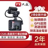 大通 行車記錄器C52G 汽車 行車紀錄器 GPS區間測速提醒 贈16G卡