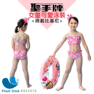 【聖手 Sain Sou】 兒童兩截式泳裝 比基尼泳裝 A822016 原價NT.980元