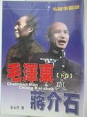 【書寶二手書T6/傳記_CHA】毛蔣爭霸錄—毛澤東與蔣介石(下卷)_葉永烈