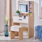 梳妝台臥室多功能現代簡約化妝桌鏡子移動收納盒小戶型化妝柜網紅QM 美芭