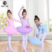芭蕾舞裙 兒童舞蹈服裝女芭蕾舞裙女童練功服女孩幼兒短袖蓬蓬裙 寶貝計畫