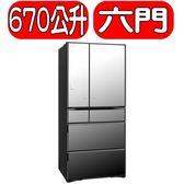 《再打X折可議價》HITACHI日立【RX670GJ】日本進口旗艦670公升六門冰箱