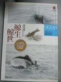 【書寶二手書T1/科學_IAU】鯨生鯨世_廖鴻基
