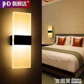 壁燈床頭燈現代簡約創意樓梯間過道走廊日式北歐客廳臥室燈牆壁燈