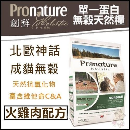 *WANG*【創鮮Pronature】北歐神話-成貓無榖 火雞肉配方0.34kg