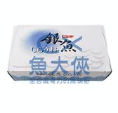 B1【魚大俠】FH069鮮美大銀魚水晶魚(250g/盒)無刺細嫩
