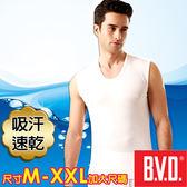 快速出貨!BVD 吸汗速乾 無袖U領衫-台灣製造(尺寸M-XXL可選)