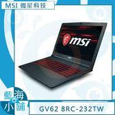 MSI 微星 GV62 8RC-232TW 15吋電競筆記型電腦(第8代Core i7六核∥ GTX1050-2G獨顯)
