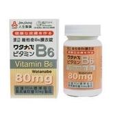 【渡邊】維他命B6 (80粒)