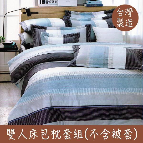 【9813】100%精梳棉 雙人床包組 不含被套 5*6.2 台灣製