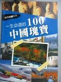 【書寶二手書T6/地圖_YBE】一生必遊的100中國瑰寶_王珍、劉艷麗等人