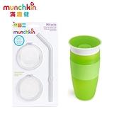 munchkin滿趣健-360度防漏杯414ml+杯蓋+吸管-綠