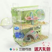 倉鼠籠子壓克力倉鼠籠子雙層別墅超大彩色倉鼠用品透明籠子套餐XW(百貨週年慶)