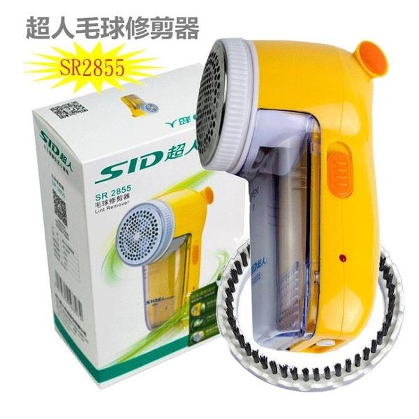 毛球修剪器 交流電SR2852去球器 儲電式SR-2855去毛器 快速出貨