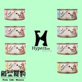 【殿堂寵物】【整箱】HYPERR超躍 貓咪無穀主食罐 高含肉量70g 貓罐