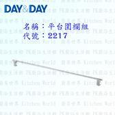 【PK廚浴生活館】 高雄 Day&Day 日日 不鏽鋼衛浴配件 2217 平台圍欄組