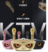貓頭鷹麥克風喇叭組 雙麥克風 家庭KTV 藍牙音響 一體式雙人合唱 手機K歌 麥克風無線話筒 3C公社