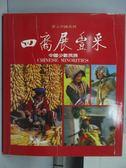 【書寶二手書T3/地理_ZFW】四裔展豐采_中國少數民族_深入中國系列
