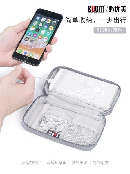 bubm小米2c充電寶保護套收納包袋羅馬仕20000毫安 紫米10號 艾家生活