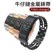 Fitbit Charge3 表帶 牛仔鏈 金屬 腕帶 智能手環 不銹鋼表帶 商務表帶 Charge3 替換帶 休閑表帶