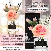 韓國Cocodor 2019新年花卉擴香瓶200ml#玫瑰花花卉高貴款