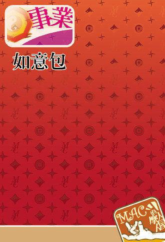 占卜算命 馥瑰馨盛【NS0101】事業如意包l超神準卜卦--解事業方向l業務成交疑難問題!