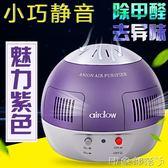 空氣淨化器 airdow空氣凈化器迷你家用氧吧除甲醛臥室殺菌室內負離子發生器 MKS 全館免運