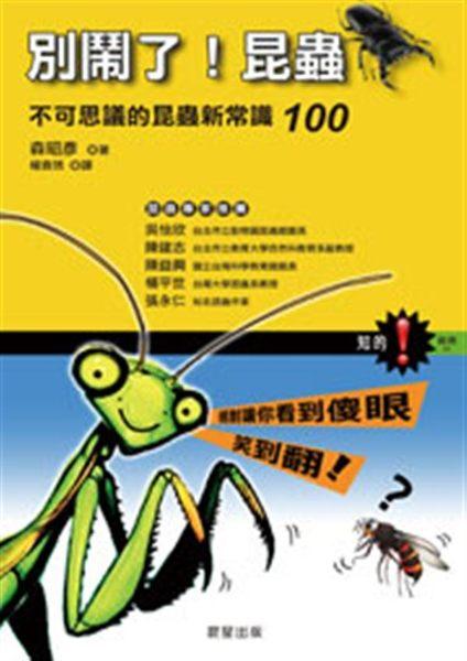 (二手書)別鬧了!昆蟲:不可思議的昆蟲新常識100