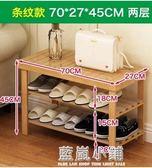 鞋架簡易家用鞋櫃經濟型省空間換鞋凳防塵多層門口實木可坐小鞋架QM 藍嵐