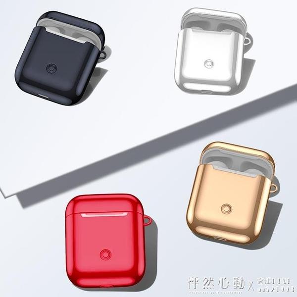 保護套AirPods2代蘋果無線耳機盒全包防摔超薄時尚個性創意  ◣怦然心動◥