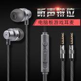 電腦耳機電競帶麥入耳式臺式聽聲辯位