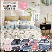 100%棉單人全鋪棉床包兩用被套三件組-多款任選-夢棉屋