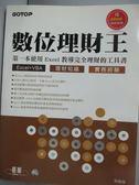 【書寶二手書T9/投資_QNT】數位理財王_周勝輝