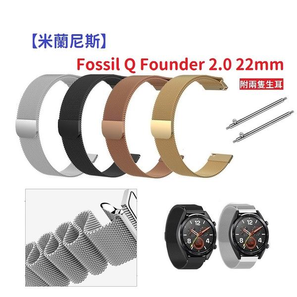 【米蘭尼斯】Fossil Q Founder 2.0 22mm 智能手錶 磁吸 不鏽鋼 金屬 錶帶