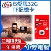 【24期零利率】全新 IS愛思 TF記憶卡 32GB MicroSD記憶卡 C10等級 讀寫快速