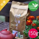 有機文山包種茶150g/包...