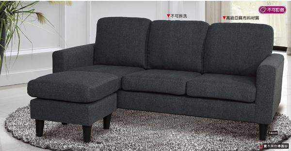 奧斯卡鐵灰色布沙發L型沙發(大台北地區免運費)【阿玉的家2021】