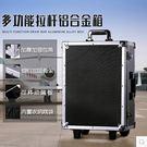 帶拉桿式鋁合金工具箱設備 多功能維修航空...