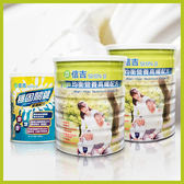 均衡營養高纖配方 養生奶粉 2罐 再送 穩固關鍵營養配方 1罐(400g/罐)