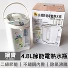 【鍋寶】4.8L節能電熱水瓶 PT-48...