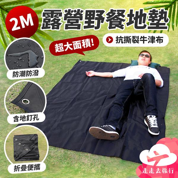 【台灣現貨】200x210cm超大野餐地布 戶外加大露營帳篷地布 防潮野餐墊【EG423】99750走走去旅行