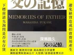 二手書博民逛書店「預定」父の記憶罕見Memories of Father 深瀬昌