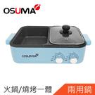 【超商取貨】OSUMA多功能一體鍋 火烤兩用鍋 電火鍋 電烤盤OS-2088